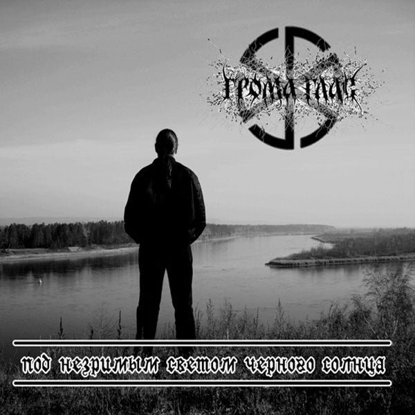 Groma Glas - Under the Invisible Light of the Black Sun (CD)
