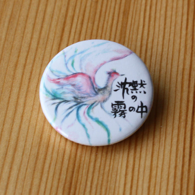 Mind of Asian - Chinmoku no kiri no naka (沈黙の霧の中) (Badge)
