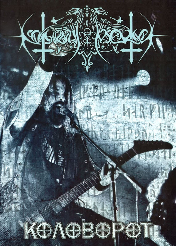Nokturnal Mortum - Kolovorot (DVD)