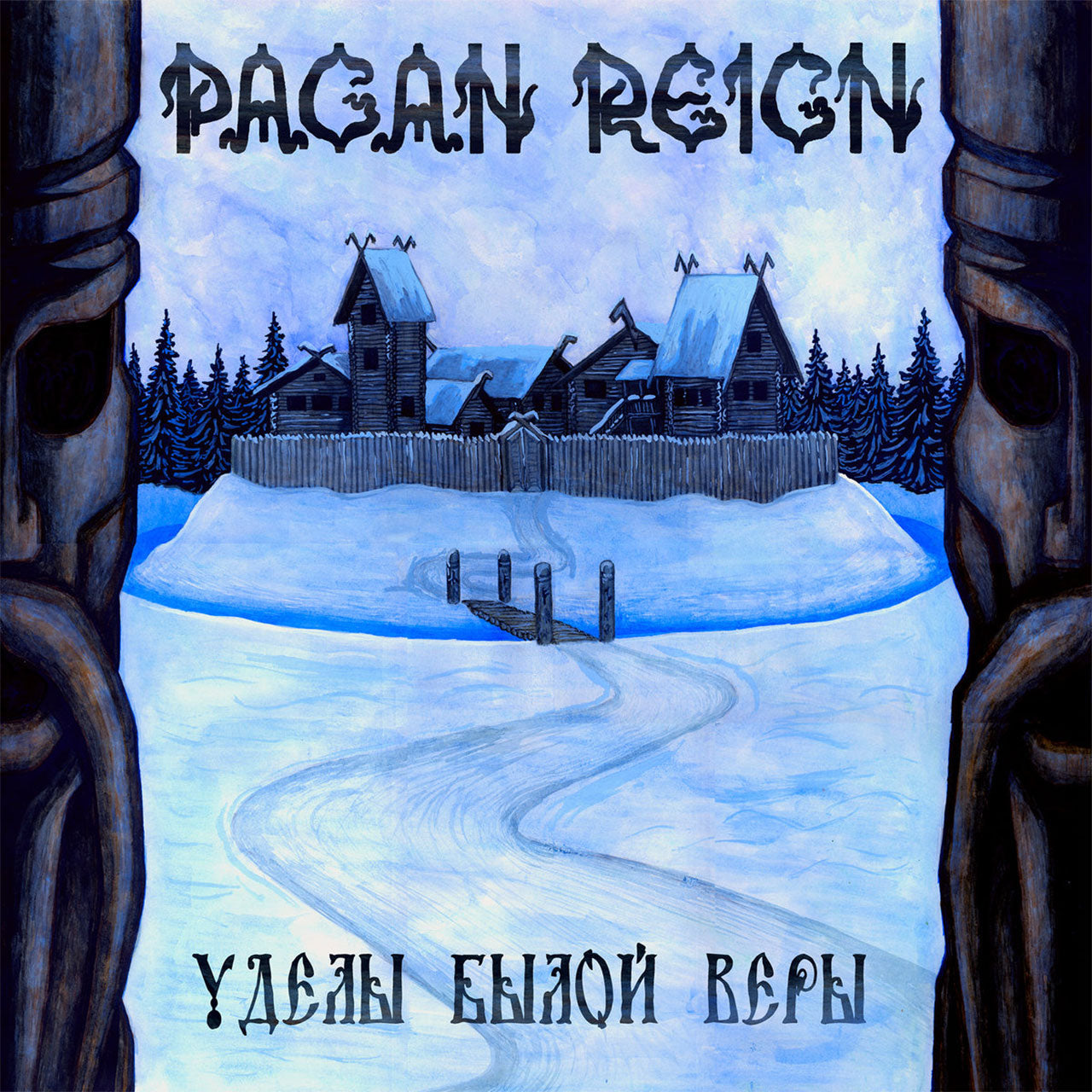Pagan Reign - Destinies of Bygone Faith (Уделы былой веры) (CD)