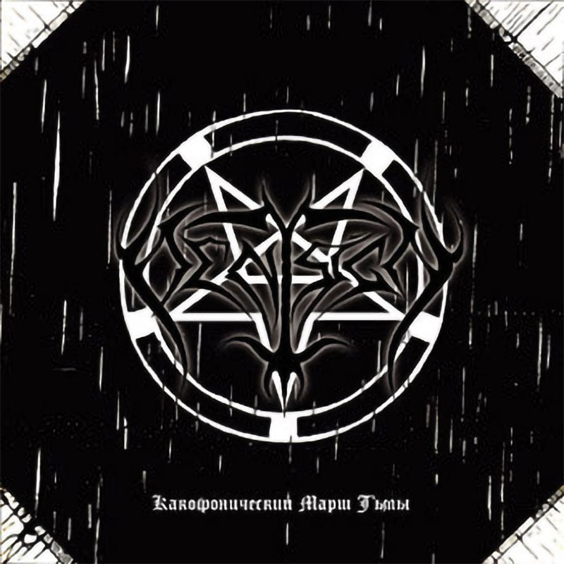 Pentsign - Cacophonous March of the Darkness (Какофонический марш тьмы) (CD)