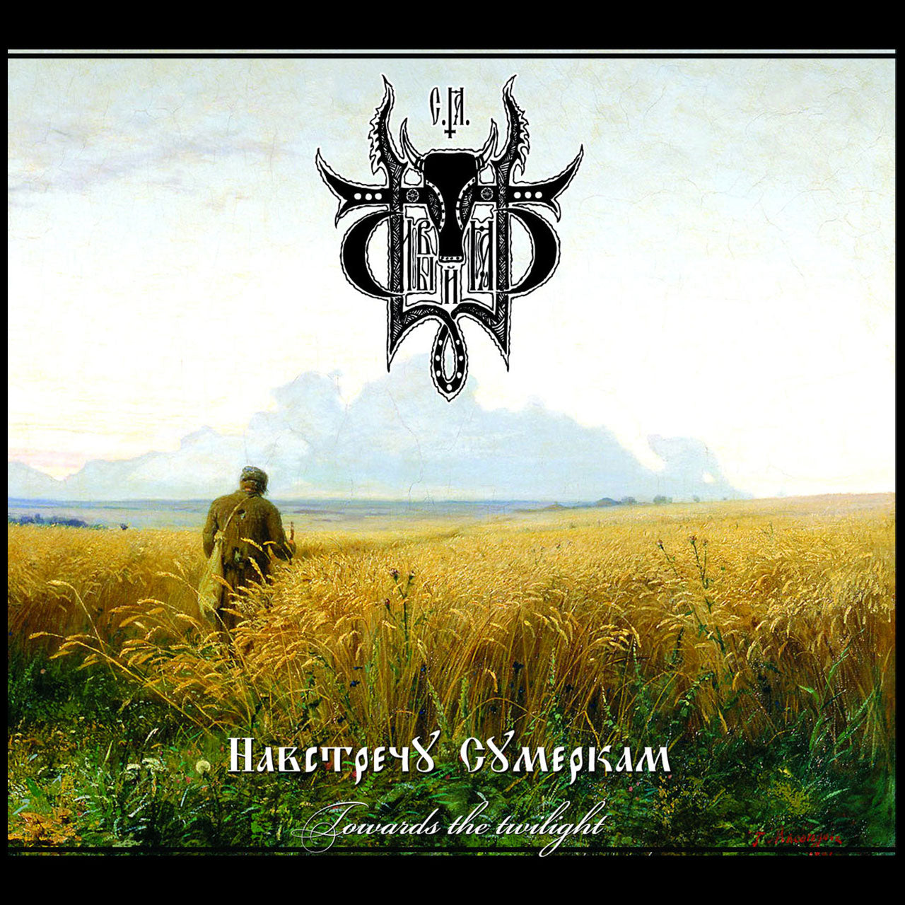 Sivyi Yar - Towards the Twilight (Навстречу сумеркам) (Digipak CD)