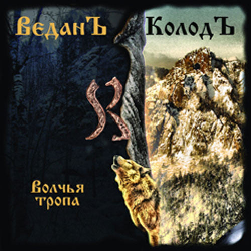 Vedan Kolod - The Wolf's Path (Волчья Тропа) (Digipak CD)