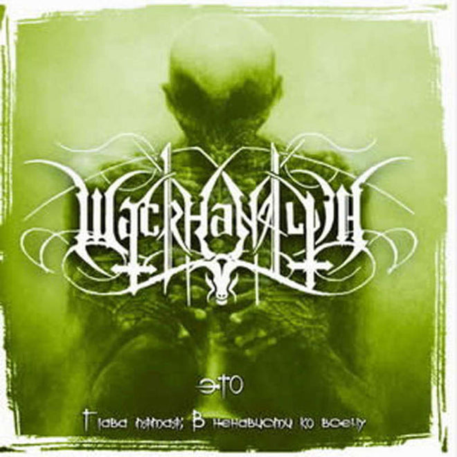 Wackhanalija - It (Chapter Five: In Hatred to Everything) (CD)