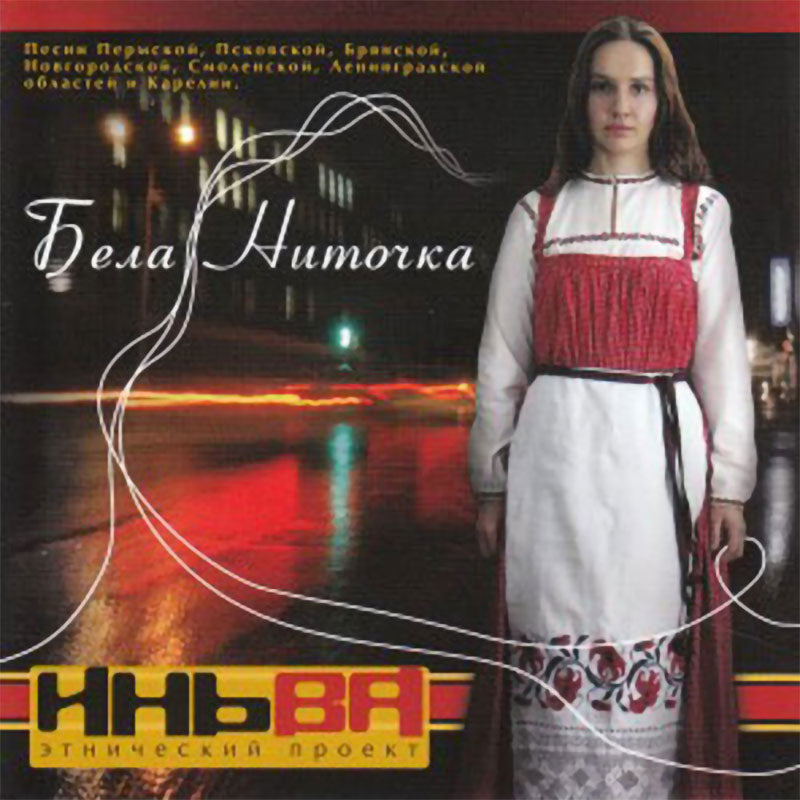 Yinwa - Bela Nitochka (White Thread) (CD)