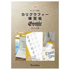 ZIG Calligraphy Gothic Exercise Book