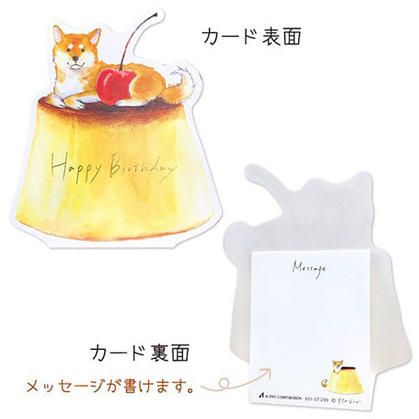 Carte Anniversaire Shiba Inu Pudding - Japan Kawaii | Moshi Moshi Paris 1er