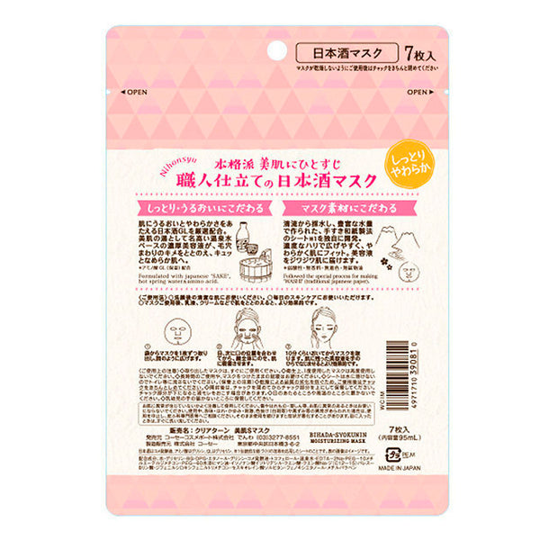 MASQUE BIHADA SYOKUNIN - CLEARING MASK | MOSHI MOSHI PARIS JAPON