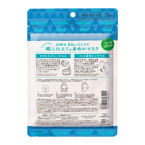Masque Kose Bihada Smoothing - Japon | Moshi Moshi Paris