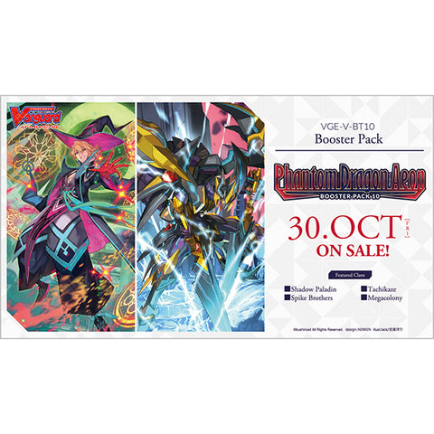 Cardfight Vanguard V: Phantom Dragon Aeon Booster Box