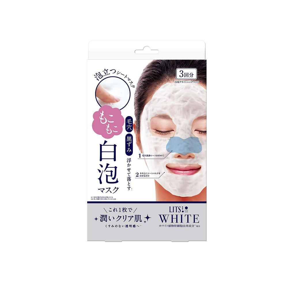 Three White Fluffy Shiroawa Cleansing mask