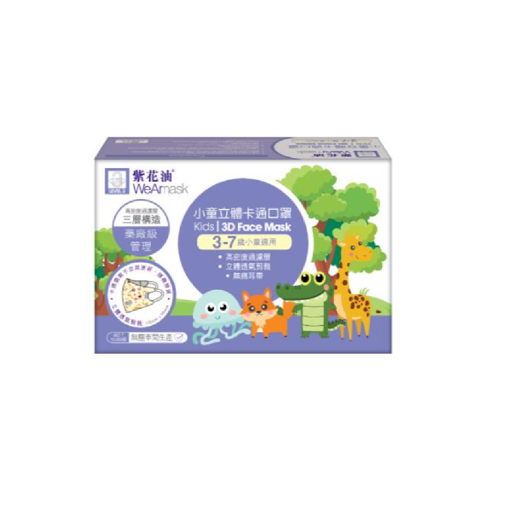 WeArMask™ Surgical Face Mask (LEV 3) For Kids (3-7 Years old) 20pcs
