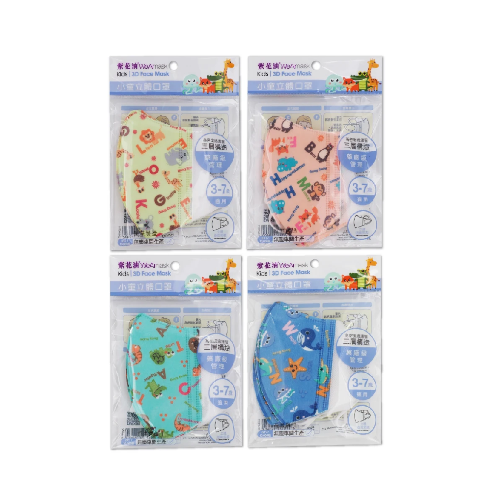 WeArMask™ Surgical Face Mask (LEV 3) For Kids (3-7 Years old) 20pcs (10% Off 2nd Box)
