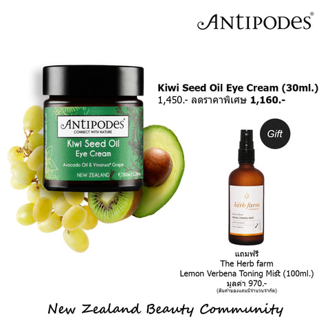 Antipodes Kiwi Seed Oil Eye Cream (30ml) + FREE The Herb Farm Lemon Verbena Facial Toning Mist (100ml) - Organic Pavilion