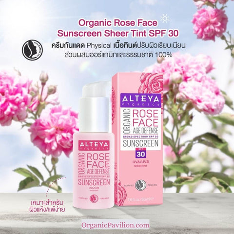 Alteya Organics Rose Face Sunscreen Sheer Tint SPF30 ครีมกันแดดหน้าโรส (50ml) - Organic Pavilion