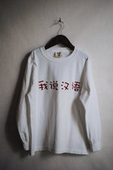 """I speak Chinese."" Long Sleeve Tee"