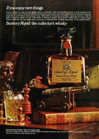 1969 Suntory Royal Special Reserve Whisky Ad-Original-Stills Of Time