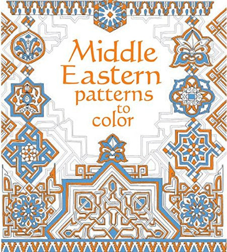 Middle Eastern Patterns to Color Coloring Book