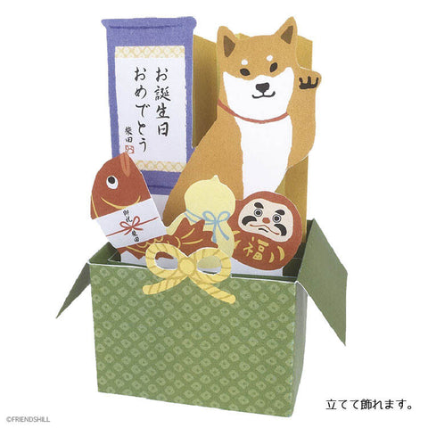 Pop-up Box Birthday Card - Shiba Dog