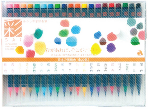 SAI Watercolour Brush Pen - 20 Colour Set
