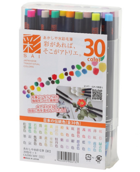 SAI Watercolour Brush Pen - 30 Colour Set