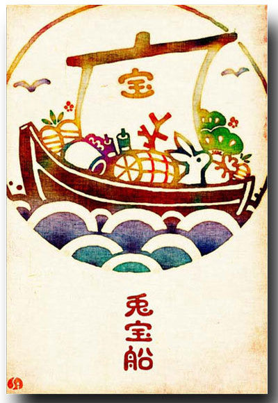Treasure Ship Illustrated Postcard
