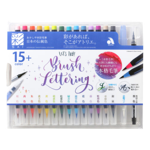 SAI Watercolour Brush Pen - Japanese Modern Colours Set