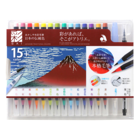 SAI Watercolour Brush Pen - Japanese Traditional Colours Set Red Fuji