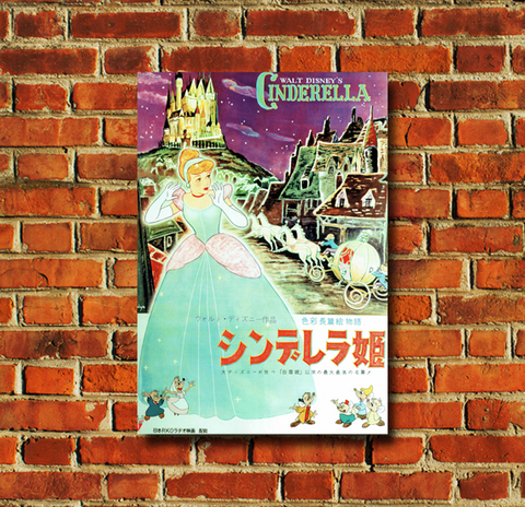 Cinderella in Japanese - 0192