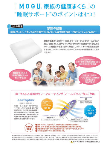 Premium Family Health Pillow (With Cover)