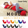 Cover For Comfortable Holding Pillow