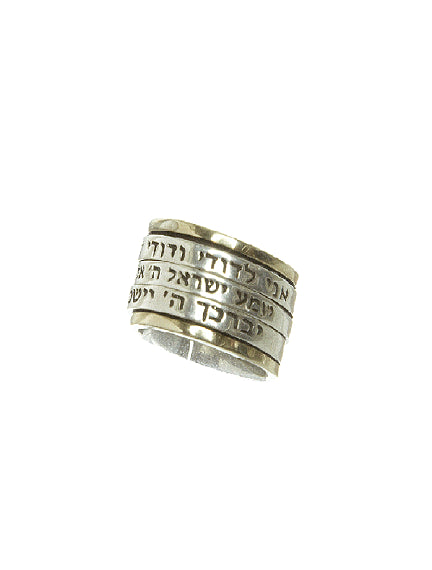 Hebrew Blessing Ring - Topaz Custom Jewelry