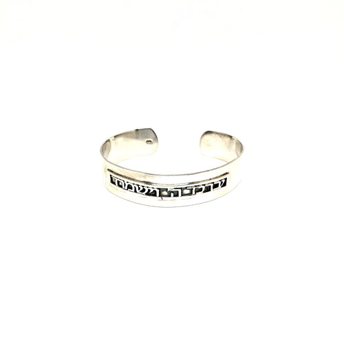 Hebrew Blessing Cuff - Topaz Jewelry