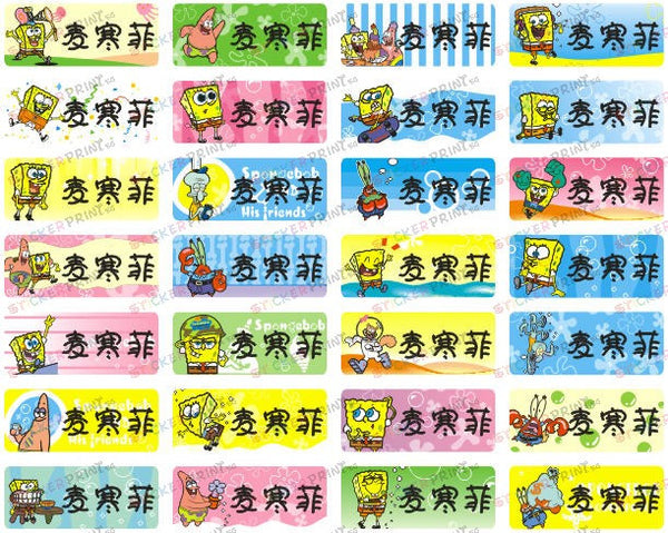 Small Spongbob Name Stickers