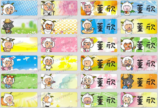 Small 喜洋洋 (Xi Yang Yang) Name Stickers