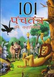 101 Panchatantra Stories (Hindi) Hardcover – 2012-Books-sanapalas