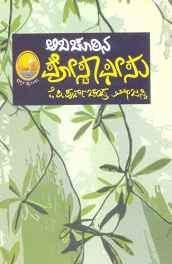Abachoorina Post Office: Collection of Stories (Kannada) Paperback – 2014-sanapalas