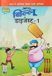 Billoo Digest -1 (Hindi) (Hindi) Paperback – 1 Jan 2015-Books-sanapalas