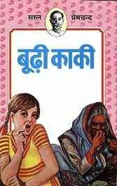 Boodhi Kaki (Children Classics by Premchand) (Hindi) Paperback – 1 Jan 2002-Books-sanapalas