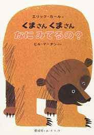 Brown Bear Brown Bear What Do You See? (Japanese) Board book – Import 1 Dec 1998-Books-sanapalas