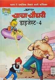 Chacha Chaudhary Digest -4 (Hindi) (Hindi) Paperback – 1 Jan 2015-Books-sanapalas