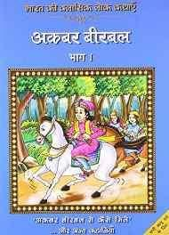 Classic Folk Tales From India: Akbar Birbal - Vol. 1 (Hindi) Paperback – 19 Mar 2014-Books-sanapalas