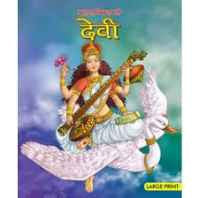 Devi (Hindi) Hardcover – 1 Mar 2009-Books-sanapalas