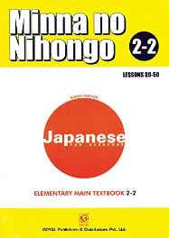 Minna No Nihongo 2-2 Textbook (with CD) (Japanese) Paperback – May 2011-Books-sanapalas