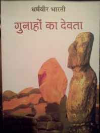 Gunahon Ka Devta (Seventy One Edition 2014) (Hindi) Paperback-Books-sanapalas