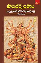 Soundaryalahari (Telugu) Perfect Paperback – 2 Oct 2015-Books-sanapalas