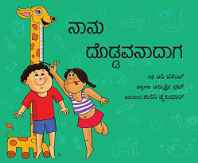 When I Grow Up/Naanu Doddavanaadaaga (Kannada) Paperback – 2012-Books-sanapalas