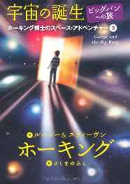 George and the Big Bang (Japanese) Hardcover – Import 1 Aug 2011-sanapalas