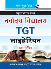 Navodaya Vidyalaya: TGT-Librarian Paper-II (Descriptive) Exam Guide (Popular Master Guide) (Hindi) Paperback – 2013-Books-sanapalas