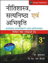 Neetishastra Satyanishta Evam Abhivritti Civil Sewa Pariksha Hetu (Hindi) Paperback – 16 Oct 2015-Books-sanapalas